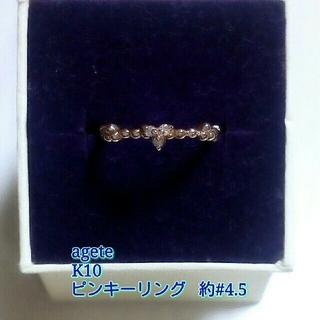 アガット(agete)の最終価格★agete★K10 ダイヤモンド ピンキーリング #4.5位(リング(指輪))