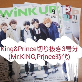 Johnny's - King&Prince WiNK UP切り抜き3号分