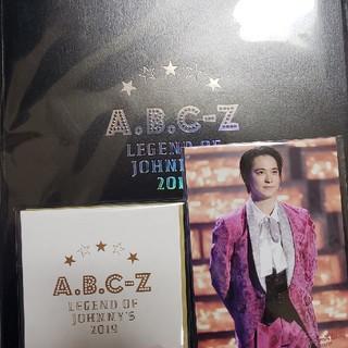 A.B.C.-Z - ABC座 ジャニーズ伝説2019 パンフレット ふせんセット ステフォ第一弾