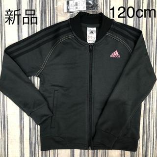 adidas - セール新品 アディダス ジャージ ジャケット 120cm 定価6589円