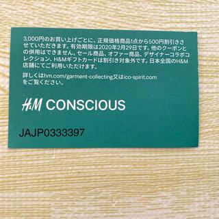 H&M クーポン