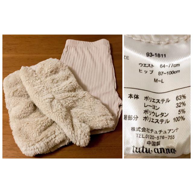 tutuanna(チュチュアンナ)の今月購入 チュチュアンナ レッグウォーマー付レギンス ルームウェア ベージュ無地 レディースのルームウェア/パジャマ(ルームウェア)の商品写真