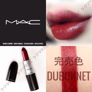 MAC - 【新品箱有】完売色✦ デュボネ アンプリファイドリップ (ワインレッドブラウン)