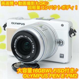 OLYMPUS - ★超キュートな見た目♪携帯性抜群!Wi-FiSD付☆オリンパス E-PM2★