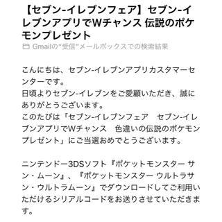 ポケモン シリアルコード
