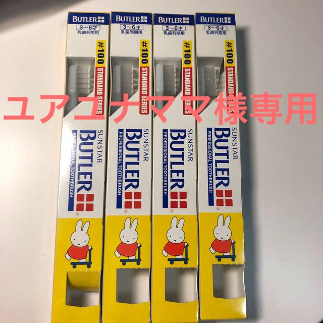 SUNSTAR(サンスター)のユアユナママ様専用 キッズ/ベビー/マタニティの洗浄/衛生用品(歯ブラシ/歯みがき用品)の商品写真
