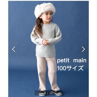 petit main - 【新品タグ付】petit main ニットリブパンツ