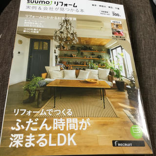 SUUMO (スーモ) リフォーム実例&会社が見つかる本 首都圏版 2019年 (生活/健康)