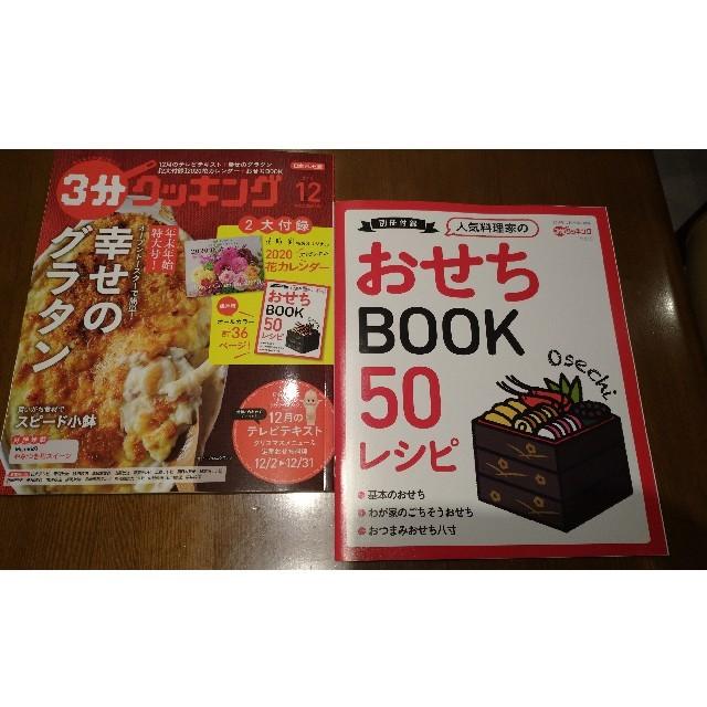 角川書店(カドカワショテン)の3分クッキング 2019年 12月号 エンタメ/ホビーの雑誌(料理/グルメ)の商品写真