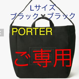 PORTER - ポーター ✖アーバンリサーチ ロゴもブラック!ブラック✖ブラック Lサイズ