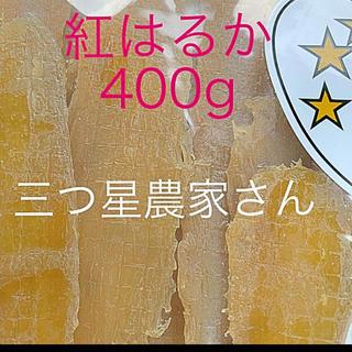干し芋・紅はるか(セッコウ)/平干しタイプ400g