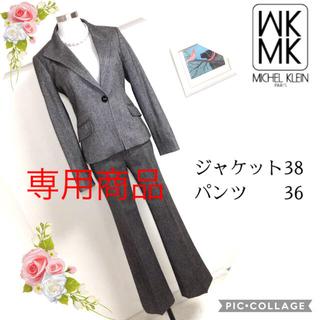 ミッシェルクラン(MICHEL KLEIN)のミッシェルクランのツイードパンツスーツ(スーツ)