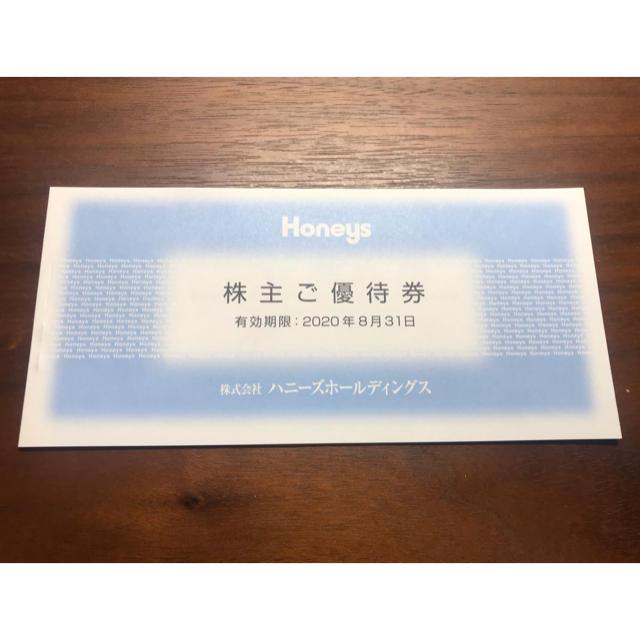 HONEYS(ハニーズ)のハニーズ 株主優待券 3000円分 チケットの優待券/割引券(ショッピング)の商品写真