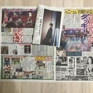 【3種】キンプリ King & Prince 新聞記事