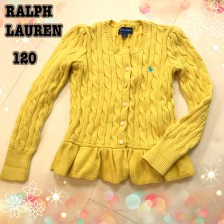 Ralph Lauren - 【未使用に近い】120 ラルフ  黄色 長袖 フリル カーディガン ニット