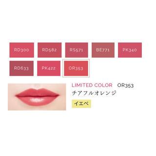 MAQuillAGE - マキアージュ ドラマティックルージュN  限定色 OR353 チアフルオレンジ