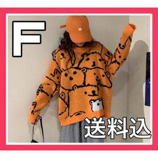 【大特価】クマさん柄 オレンジ ゆったり ニット 132-5(ニット/セーター)