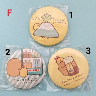 サンエックス - F  すみっコぐらし 缶バッジ(第1弾) 3個セット