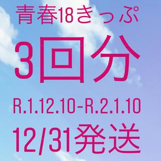 ジェイアール(JR)の《値下げ》青春18きっぷ 3回分(鉄道乗車券)