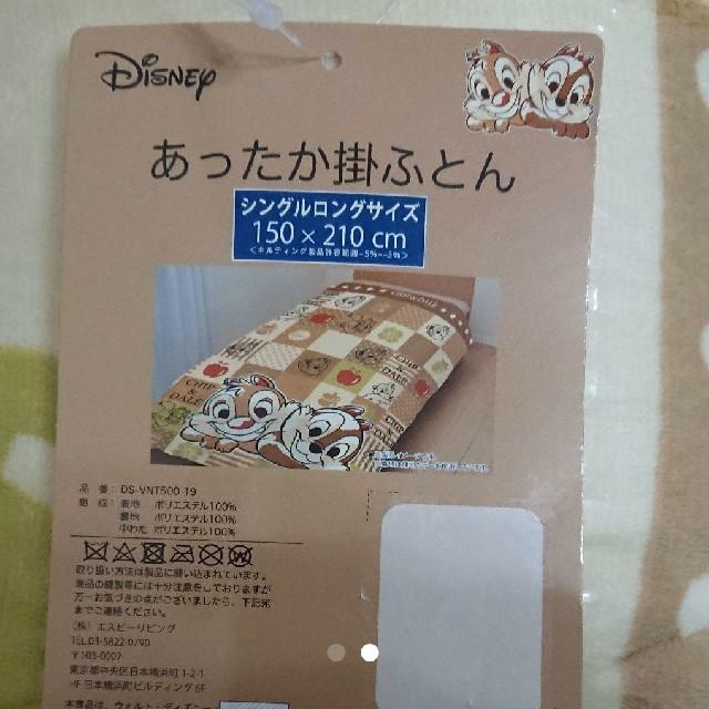 Disney(ディズニー)のチップ&デール あったか掛け布団 インテリア/住まい/日用品の寝具(布団)の商品写真
