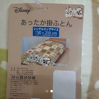 ディズニー(Disney)のチップ&デール あったか掛け布団(布団)