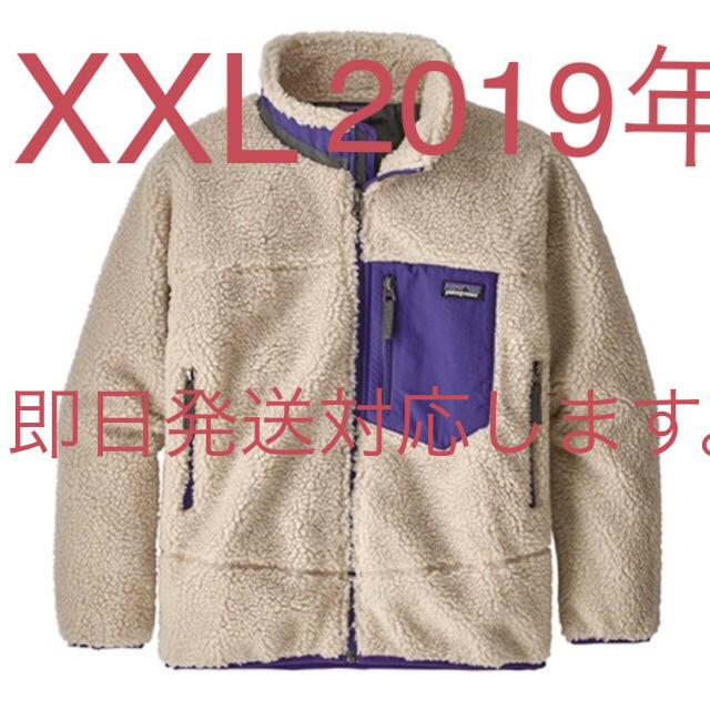 patagonia(パタゴニア)のレトロx ボアジャケット パタゴニア レディースのジャケット/アウター(ブルゾン)の商品写真