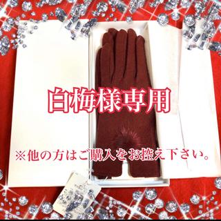 ミラショーン(mila schon)のmira schon/ミラショーンミンク手袋(ワインレッド)(手袋)
