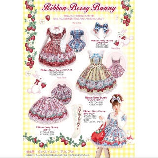 Angelic Pretty - ribbon berry bunny JSK+カチューシャ 赤