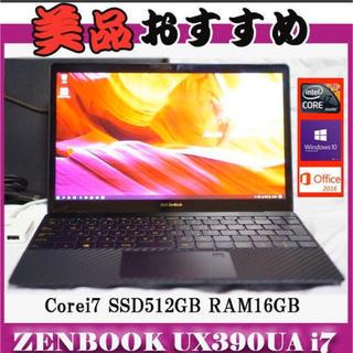 エイスース(ASUS)の美品 Zenbook 3 UX390UA  i7 高性能 ノートパソコン (ノートPC)