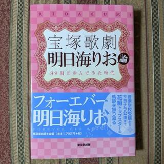 宝塚歌劇 明日海りお 論 89期と歩んできた時代 松島奈巳