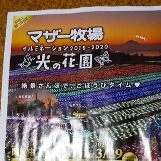 マザー牧場☆割引券(その他)