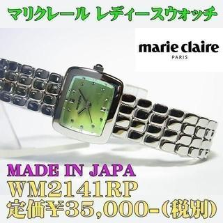 Marie Claire - 新品! マリクレール レディース WM2141RP定価¥35,000-(税別)
