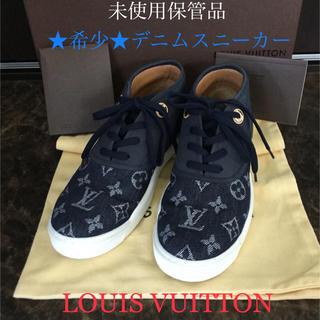 ルイヴィトン(LOUIS VUITTON)の【超美品】LOUIS VUITTON ルイヴィトン  デニム スニーカー (スニーカー)