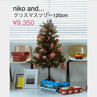 ニコアンド(niko and...)の【12/16終了】niko and... [Xmas]クリスマスツリー120cm(置物)