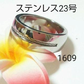 1609 男性指輪(リング(指輪))