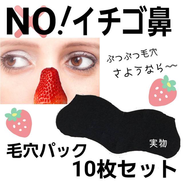 マスク おすすめ 使い捨てじゃない 、 毛穴スッキリ鼻パック♪角質スッキリ 10枚セットの通販