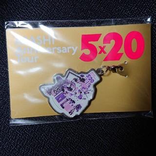 嵐 - 嵐♪5x20 会場限定チャーム第2弾 名古屋 紫