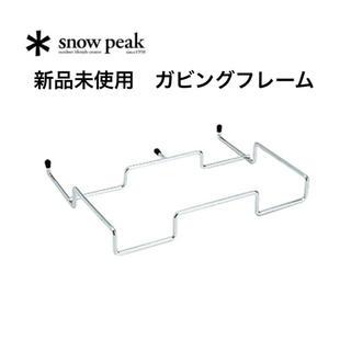 スノーピーク(Snow Peak)のスノーピーク  ガビングフレーム 新品 未使用 送料無料 ユニフレーム(テーブル/チェア)