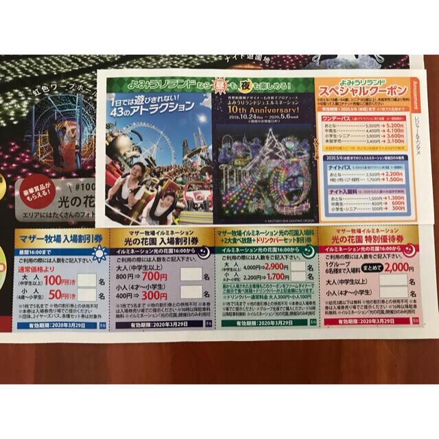 レジャー施設割引券 チケットの施設利用券(遊園地/テーマパーク)の商品写真