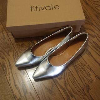 titivate - ☆新品☆シルバーパンプス(L)