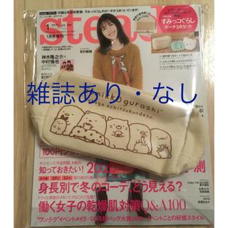 2点☆ボックス型ポーチと雑誌steadyステディ1月号増刊号付録すみっコぐらし