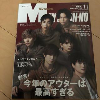 MEN'S NON・NO (メンズ ノンノ) 2019年 11月号(その他)