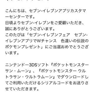ニンテンドー3DS - 色違いのポケモン