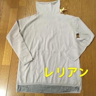 レリアン(leilian)の美品  レリアン  カシミア ニット  イタリア製(ニット/セーター)
