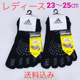 adidas - レディース【アディダス×福助】五本指ソックス 滑り止め付き 2足セット