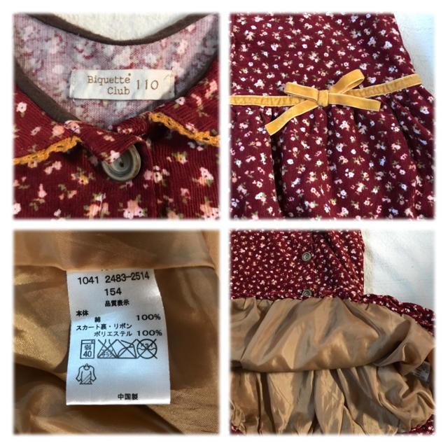 Biquette(ビケット)のキムラタン biquette ジャンパースカート 110cm キッズ/ベビー/マタニティのキッズ服女の子用(90cm~)(ワンピース)の商品写真