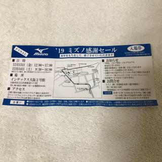 ミズノ(MIZUNO)のミズノ感謝セール 入場券 1枚(ショッピング)