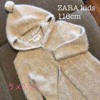 ZARA KIDS - ZARA 116cm シャギー ロングカーディガン きらきらラメ入り
