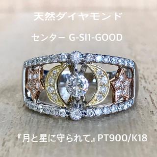 天然 ダイヤ リング G-SI1-GOOD 『月と星に守られて』PT/K18