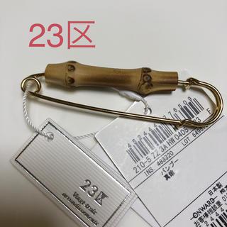 ニジュウサンク(23区)の新品未使用 23区 キルトピン(ブローチ/コサージュ)